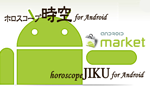 horoscope JIKU for Android - Android market