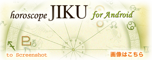 horoscope JIKU for Android - horoscope JIKU for Android